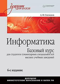 Степанов А Н - Информатика: Учебник для вузов. 6-е изд. обложка книги