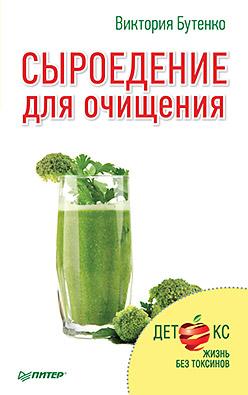 Бутенко В В - Сыроедение для очищения обложка книги