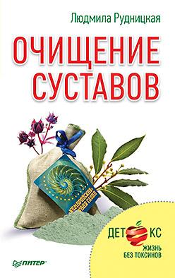 Очищение суставов Рудницкая Л