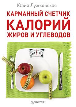 Лужковская Ю - Карманный счетчик калорий, жиров и углеводов обложка книги