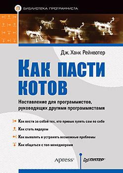 Рейнвотер Д - Как пасти котов. Наставление для программистов, руководящих другими программистами обложка книги