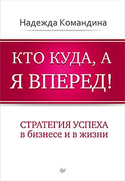 Командина  Н А - Кто куда, а я вперед! обложка книги