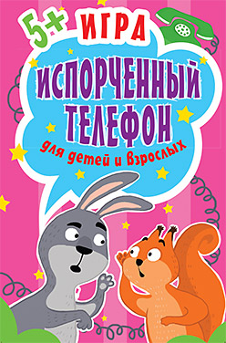 """Игра """"Испорченный телефон"""" для детей и взрослых. 45 карточек Кузнецова О В"""