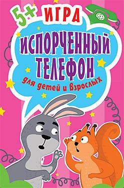 """Кузнецова О В - Игра """"Испорченный телефон"""" для детей и взрослых. 45 карточек обложка книги"""