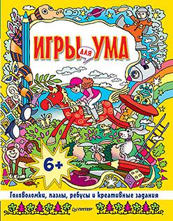 Игры для ума. Головоломки, пазлы, ребусы и креативные задания. 6+