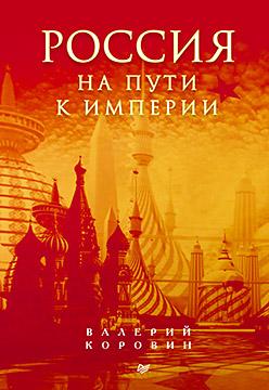 Россия на пути к империи Коровин В
