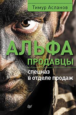Асланов Т А - Альфа-продавцы: спецназ в отделе продаж обложка книги