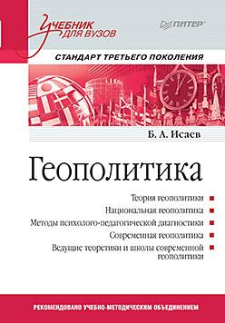 Геополитика. Учебник для вузов. Стандарт третьего поколения - фото 1
