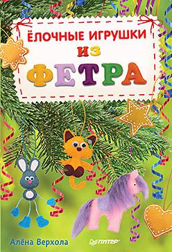 Верхола А В - Елочные игрушки из фетра обложка книги