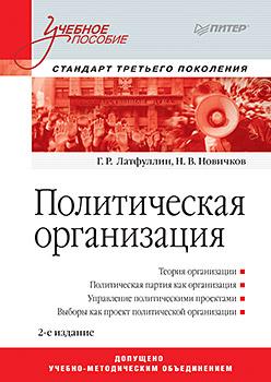 Политическая организация: Учебное пособие. 2-е изд. Стандарт третьего поколения Латфуллин Г Р
