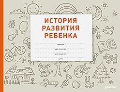 История развития ребенка Савко Л М