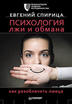 Психология лжи и обмана: как разоблачить лжеца Спирица  Е В
