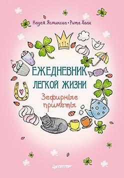 Ежедневник легкой жизни Надея Ясминска
