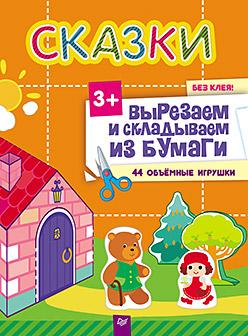 Сказки. Вырезаем и складываем из бумаги. Без клея! 44 объемные игрушки 3+ Сафонова Ю М