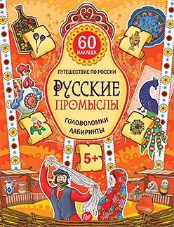 Русские промыслы. Головоломки, лабиринты (+многоразовые наклейки) 5+ Костюченко М И