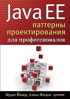 Java EE. Паттерны проектирования для профессионалов - фото 1