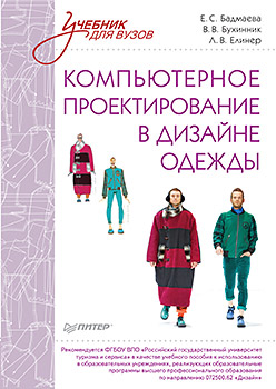Компьютерное проектирование в дизайне одежды. Учебник для вузов. Стандарт третьего поколения - фото 1