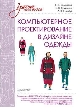 Бадмаева Е С - Компьютерное проектирование в дизайне одежды. Учебник для вузов. Стандарт третьего поколения обложка книги
