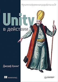 Хокинг Д - Unity в действии. Мультиплатформенная разработка на C# обложка книги