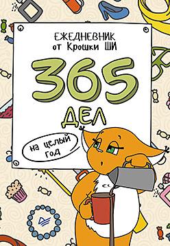 365 дел на целый год. Ежедневник от Крошки Ши Крошка Ши