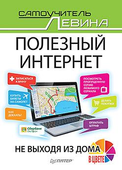 Левин А Ш - Полезный интернет. Не выходя из дома обложка книги