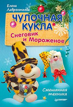 Чулочная кукла. Снеговик и Мороженое Лаврентьева Е В