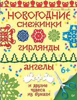 Новогодние снежинки, гирлянды, ангелы и другие чудеса из бумаги Тимохович А И