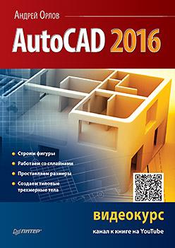 AutoCAD 2016 (с видеокурсом) - фото 1