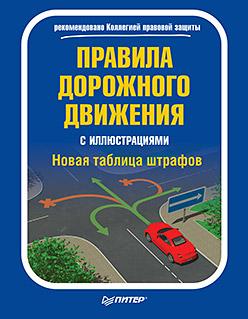 Правила дорожного движения с иллюстрациями + Новая таблица штрафов