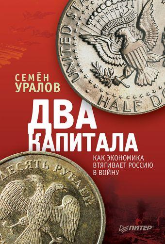 Два капитала: как экономика втягивает Россию в войну Уралов С С