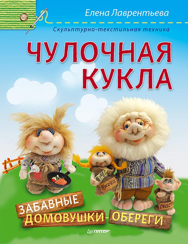 Чулочная кукла. Забавные домовушки-обереги ( Лаврентьева Е В  )