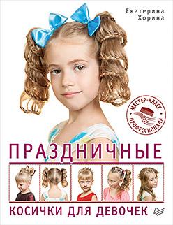 Хорина Е О - Праздничные косички для девочек. Мастер-класс профессионала обложка книги