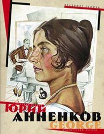 Гофман В. - Юрий Анненков. Русский период. Французский период обложка книги