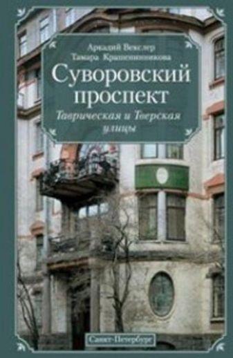 Векслер А.Ф. - Суворовский проспект обложка книги