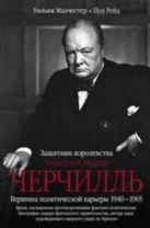 Черчилль. Защитник королевства