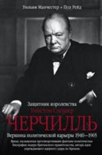 Манчестер У. - Черчилль. Защитник королевства обложка книги