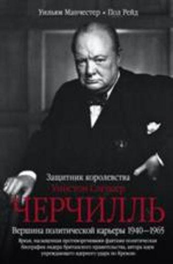 Черчилль. Защитник королевства Манчестер У.