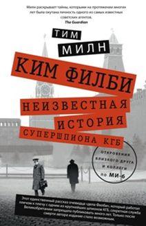 Ким Филби. Неизвестная история супершпиона КГБ - фото 1