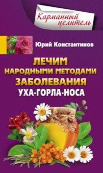 Константинов Ю. - Лечим народными методами заболевания ухо-горло-нос обложка книги