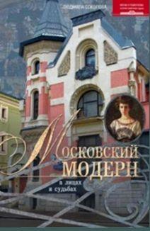 Московский модерн в лицах и судьбах - фото 1
