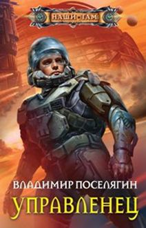 Поселягин В.Г - Управленец обложка книги