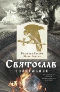 Святослав. Возмужание Гнатюк В.С., Гнатюк Ю.В.