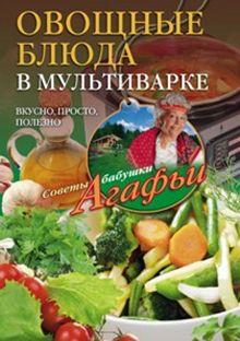 Овощные блюда в мультиварке Звонарева А.Т.