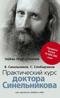 Синельников В.В. - Практический курс доктора Синельникова (голубая) обложка книги