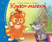 Книжки-малышки. Кошки-мышки