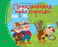 Книжки-малышки. Приключения трёх поросят