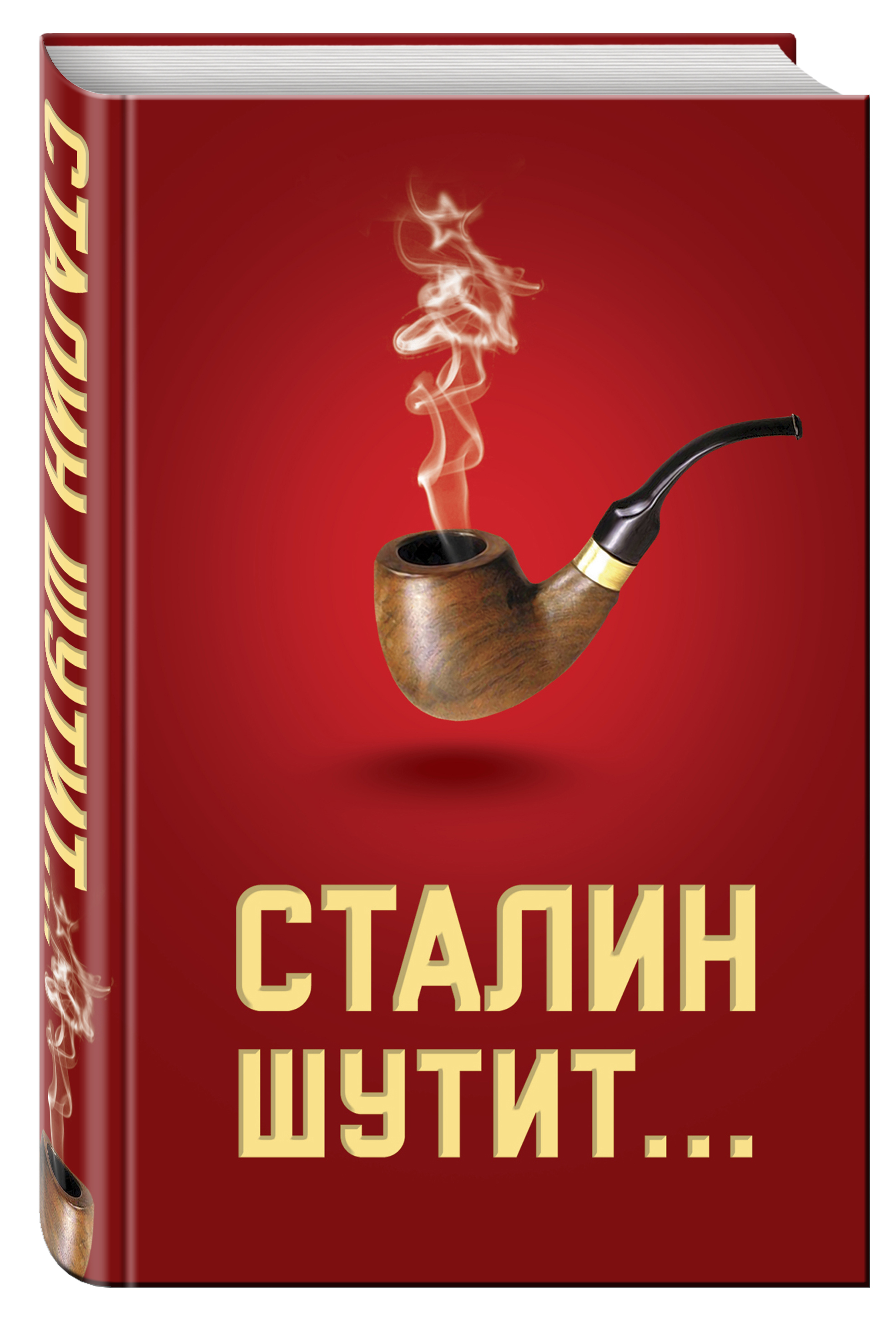 Сталин шутит... сталин биография вождя