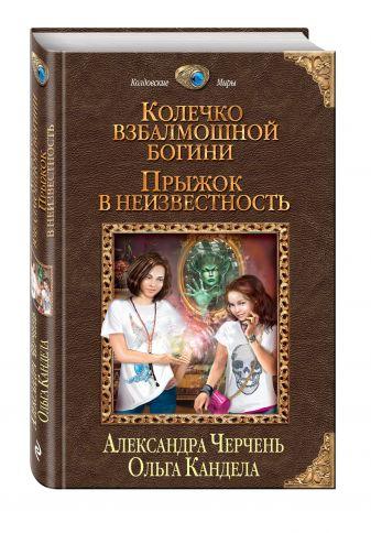 Александра Черчень, Ольга Кандела - Колечко взбалмошной богини. Прыжок в неизвестность обложка книги