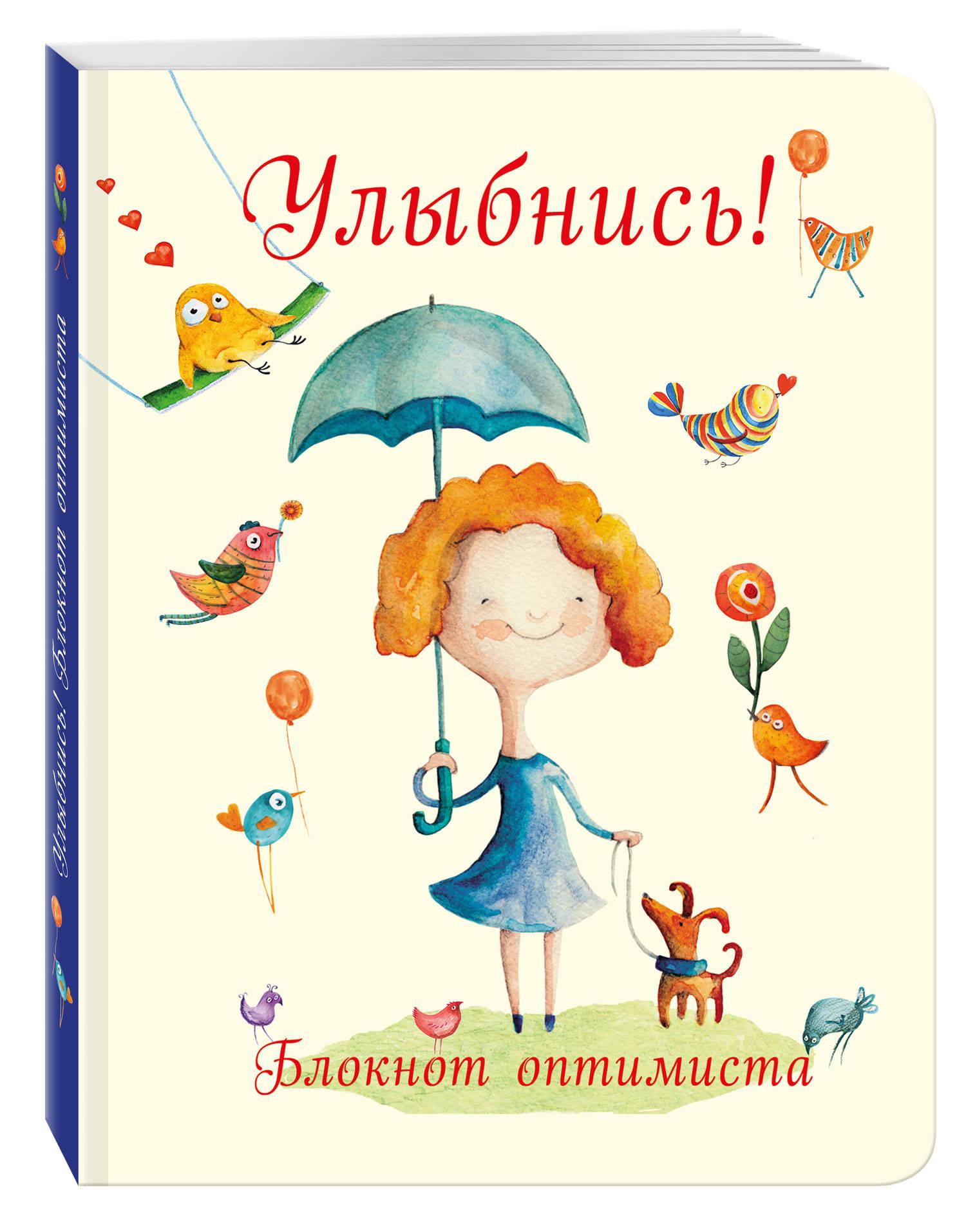 Юлия Козловская Улыбнись! Блокнот оптимиста (нов. оф.) жить сердцем книга о том что мешает нам быть счастливыми page 1