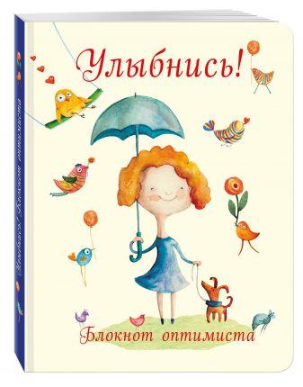 Юлия Козловская - Улыбнись! Блокнот оптимиста (нов. оф.) обложка книги